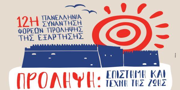 Πανελλήνια Συνάντηση Φορέων Πρόληψης της Εξάρτησης στο Ηράκλειο με θέμα: «Πρόληψη: Επιστήμη και Τέχνη της Ζωής» - Ειδήσεις Pancreta