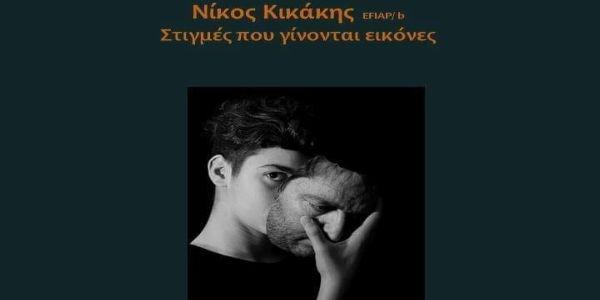 Ημέρες Φωτογραφίας: Ο Νίκος Κικάκης στο «Πολύκεντρο Νεολαίας»