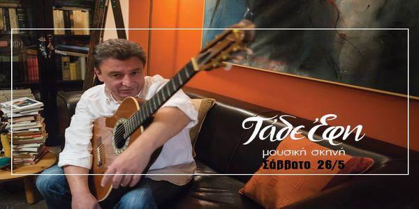 """Γιώργος Σταυρακάκης / LIVE στο """"Τάδε Έφη"""""""