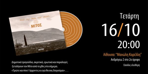 «Από την άκρη των ακριώ» - Παρουσίαση του δίσκου «ΜΙΤΟΣ» - Ειδήσεις Pancreta
