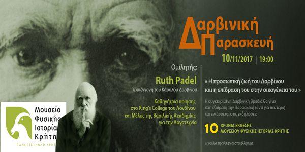 Εκδηλώσεις για τα 10 Χρόνια της Έκθεσης ΜΦΙΚ - «Δαρβινική Παρασκευή με την τρισέγγονη του Δαρβίνου, Ruth Padel» - Ειδήσεις Pancreta