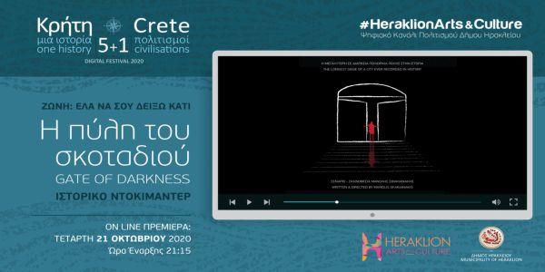 Η «Πύλη του Σκοταδιού» στο ψηφιακό πολιτιστικό κανάλι του Δήμου Ηρακλείου - Ειδήσεις Pancreta