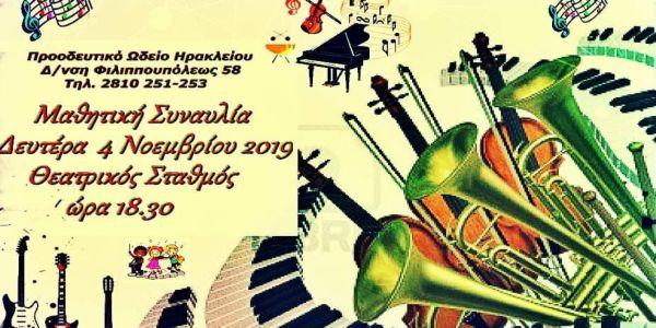 Προοδευτικό Ωδείο: «Μαθητική συναυλία για καλό σκοπό» - Ειδήσεις Pancreta