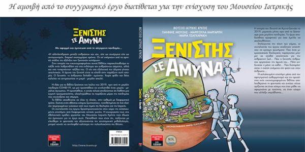 Ηράκλειο: Ένα εικονογραφημένο βιβλίο για το ταξίδι των ιών - Ειδήσεις Pancreta