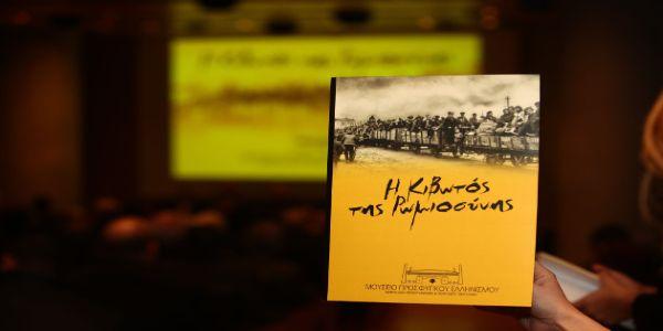 Παρουσιάστηκε η επιστημονική επιτροπή για το Μουσείο Προσφυγικού Ελληνισμού της ΑΕΚ