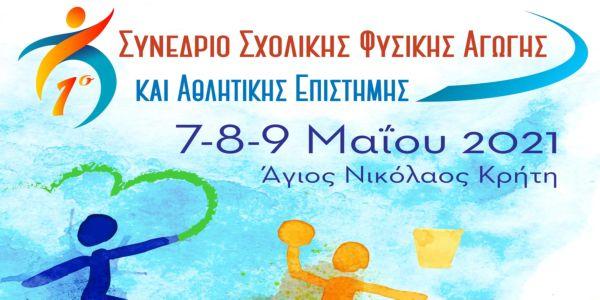 Ξεκινά το 1ο Συνέδριο Σχολικής Φυσικής Αγωγής και Αθλητικής Επιστήμης στην Κρήτη - Ειδήσεις Pancreta