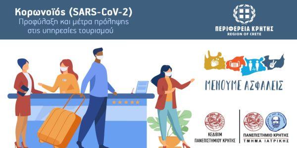 Στο πρόγραμμα επιμόρφωσης για τον κορωνοϊό οι εργαζόμενοι σε Πολιτισμό – Αθλητισμό