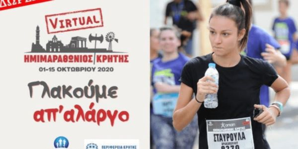 """""""Γλακούμε απ' αλάργο"""" – Virtual Ημιμαραθώνιος στην Κρήτη - Ειδήσεις Pancreta"""