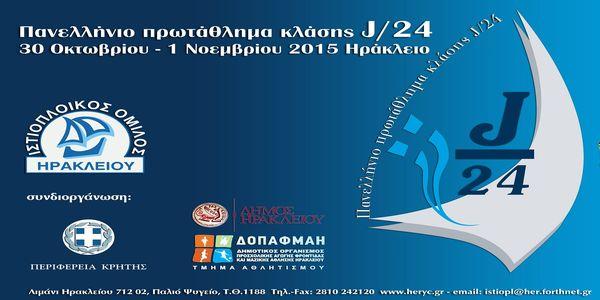 Πανελλήνιο Πρωτάθλημα J24 30 Οκτωβρίου - 1 Νοεμβρίου 2015 Ηράκλειο - Ειδήσεις Pancreta