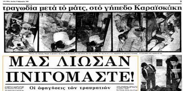 Η τραγωδία της Θύρας 7 - Ειδήσεις Pancreta