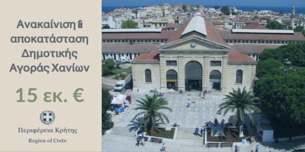 Στο πρόγραμμα έργων της Περιφέρειας Κρήτης με 15 εκ. ευρώ η Δημοτική Αγορά Χανίων - Ειδήσεις Pancreta