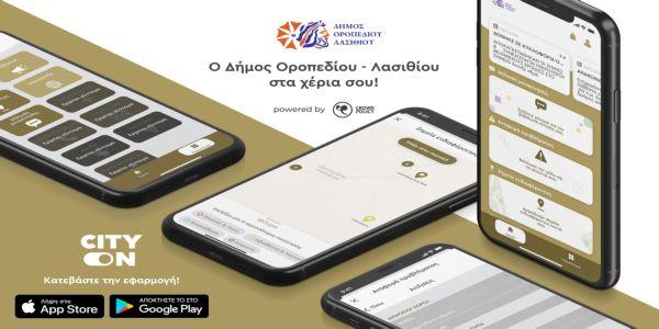 Σε λειτουργία η εφαρμογή στο κινητό CityOn από το Δήμο Οροπεδίου Λασιθίου - Ειδήσεις Pancreta
