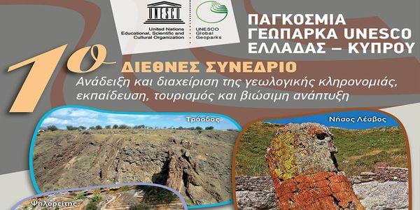 1ο Διεθνές Συνέδριο Γεωπάρκων Ελλάδας – Κύπρου