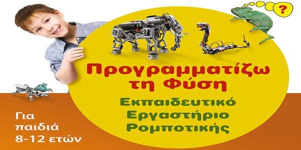 Εκπαιδευτικό Εργαστήριο Ρομποτικής στο ΜΦΙΚ «Προγραμματίζω τη Φύση»