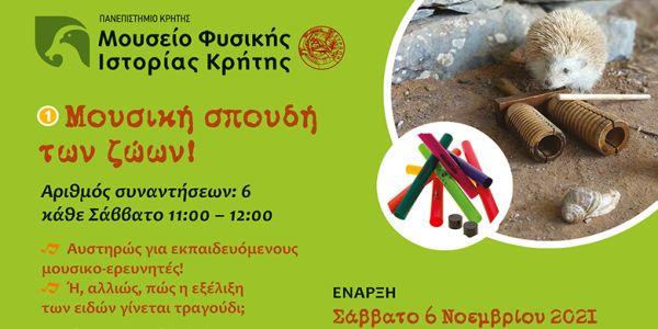 Μουσικοκινητική στο Μουσείο Φυσικής Ιστορίας Κρήτης-Πανεπιστήμιο Κρήτης!   Pancreta Ειδήσεις