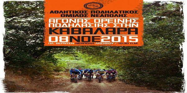 Αγώνας ορεινής ποδηλασίας στο βουνό Καβαλαρά Νεάπολη Λασιθίου - Ειδήσεις Pancreta