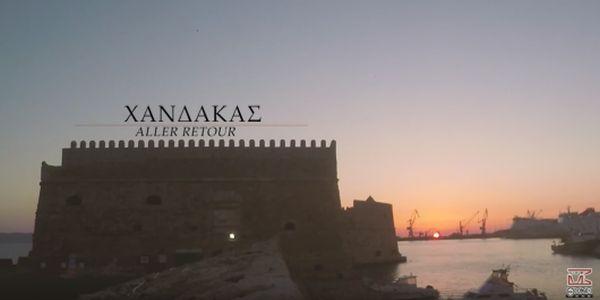 Χάνδακας Aller-retour (video)