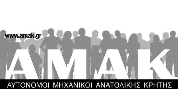 ΑΜΑΚ: Το ΤΕΕ να ''κατεβάσει'' το σύστημα των αυθαιρέτων - Ειδήσεις Pancreta