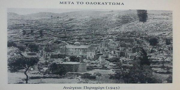 13 Αυγούστου 1944: Οι γερμανοί ναζί καίνε τα Ανώγεια της Κρήτης - Ειδήσεις Pancreta