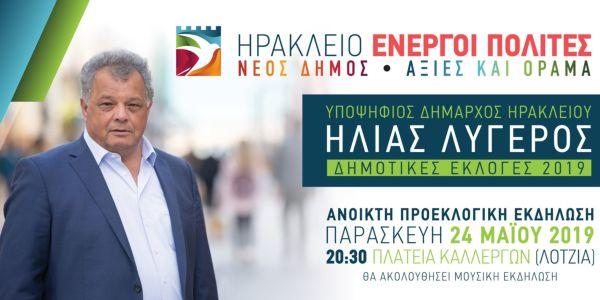 """Αλλαγή του χώρου της προεκλογικής εκδήλωσης της παράταξης """"Ηράκλειο- Ενεργοί Πολίτες"""""""