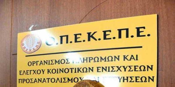 Ο ΟΠΕΚΕΠΕ προχωρά στην πληρωμή των αγροτικών επιδοτήσεων - Ειδήσεις Pancreta