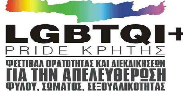 Ηράκλειο: Παρασκευή και Σάββατο το pride στο Πάρκο Γεωργιάδη