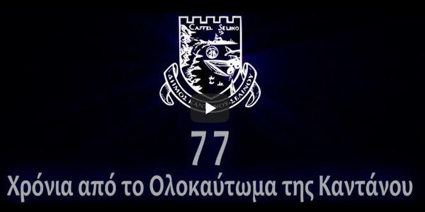 Το Ολοκαύτωμα της Καντάνου στο μετρό της Αθήνας