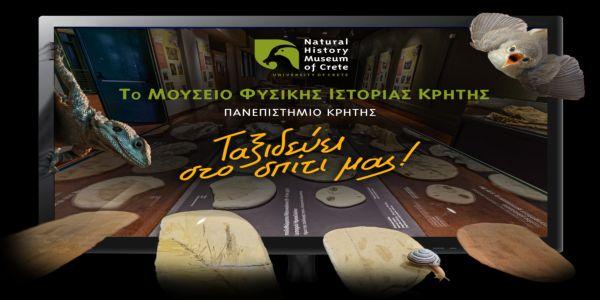 Ο κόσμος του Μουσείου Φυσικής Ιστορίας Κρήτης -Πανεπιστήμιο Κρήτης ταξιδεύει μέχρι το σπίτι μας!