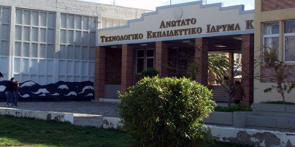 «Πανεπιστημιοποιείται» το ΤΕΙ Κρήτης