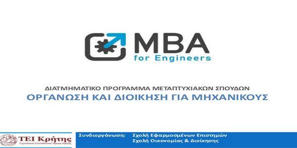 Διατμηματικό Πρόγραμμα Μεταπτυχιακών Σπουδών «Οργάνωση και Διοίκηση για Μηχανικούς» - Ειδήσεις Pancreta
