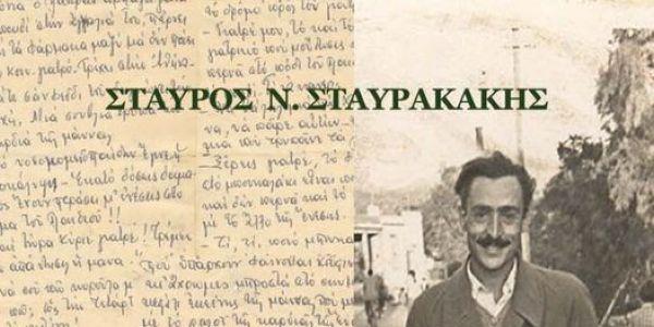 ΣΤΑΥΡΟΣ Ν. ΣΤΑΥΡΑΚΑΚΗΣ - Ειδήσεις Pancreta