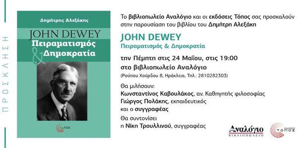 ''John Dewey: Πειραματισμός και Δημοκρατία'': Παρουσίαση του βιβλίου του Δημήτρη Αλεξάκη στο Ηράκλειο
