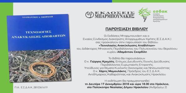Παρουσίαση βιβλίου «Τεχνολογίες Ανακύκλωσης Αποβλήτων» του δρα Αδαμάντιου Σκορδίλη