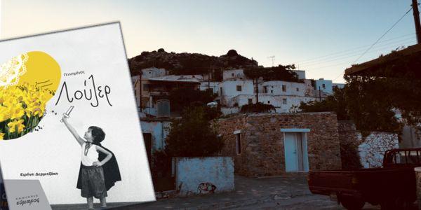Απόσπασμα από το «Γεννημένος Λούζερ» / Της Ειρήνης Δερμιτζάκη από τις Εκδόσεις Εύμαρος - Ειδήσεις Pancreta