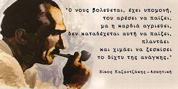 Ο Νίκος Καζαντζάκης και το Νόμπελ που δεν πήραμε ποτέ... - Ειδήσεις Pancreta