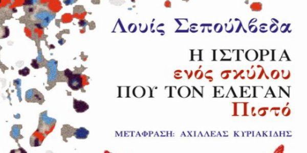 """Λουίς Σεπούλβεδα: """"Η ιστορία ενός σκύλου που τον έλεγαν Πιστό""""  Μετάφραση: Αχιλλέας Κυριακίδης - Ειδήσεις Pancreta"""