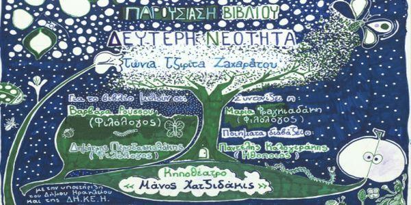 «Δεύτερη Νεότητα» το βιβλίο της Τώνιας Τζιρίτα – Ζαχαράτου στο Κηποθέατρο «Μάνος Χατζιδάκις» - Ειδήσεις Pancreta