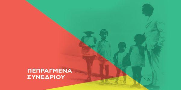 Σε μορφή e-book τα πεπραγμένα του διεθνούς συνεδρίου για τον Ν. Καζαντζάκη