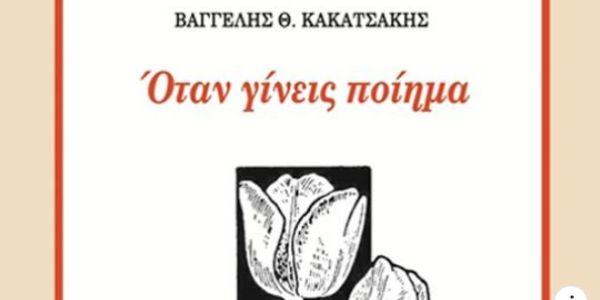 «'Οταν γίνεις ποίημα» του Βαγγέλη Κακατσάκη
