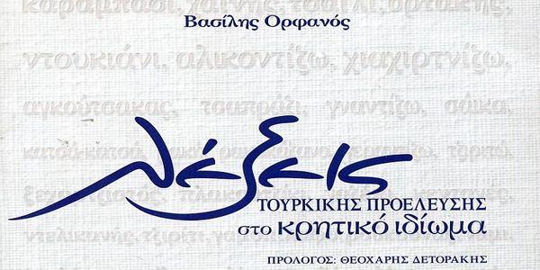 Λέξεις τουρκικής προέλευσης στο κρητικό ιδίωμα