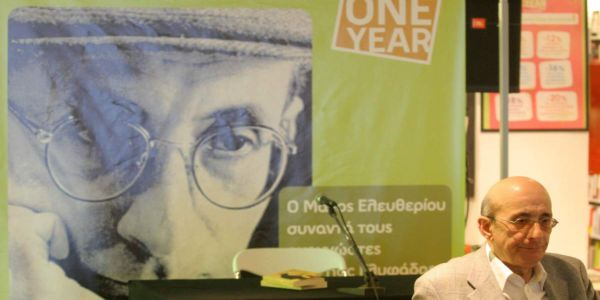 «Μαλαματένια λόγια»: Ένα βιβλίο - αφιέρωμα στον Μάνο Ελευθερίου - Ειδήσεις Pancreta