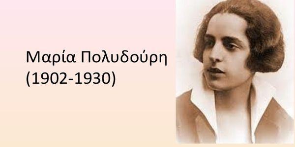 Μαρία Πολυδούρη (1902 -- 1930) - Ειδήσεις Pancreta