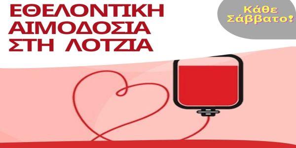 Εθελοντική Αιμοδοσία στο αίθριο της Λότζια (Σάββατο 02/10/2021 από 09:00 – 13:30) - Ειδήσεις Pancreta