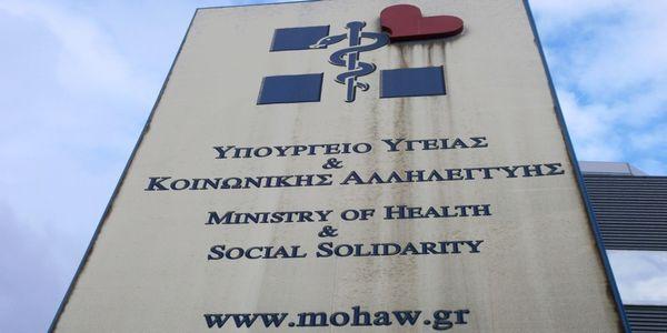 Άρνηση οπτικών να παραλάβουν vouchers πολιτών - Τι απαντά το Υπ. Υγείας