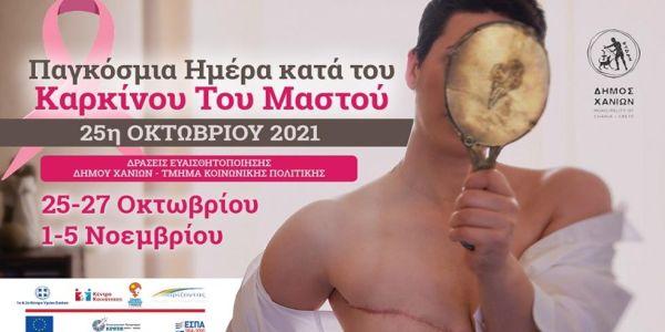 Δήμος Χανίων: Σειρά δράσεων για τη Παγκόσμια Ημέρα κατά του καρκίνου του μαστού   Pancreta Ειδήσεις